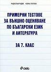 Примерни тестове за външно оценяване по български език и литература за 7. клас -