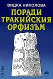 Поради тракийския орфизъм - Видка Николова -
