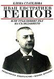 Иван Евстратиев Гешов или трънливият път на съзиданието - Елена Стателова -