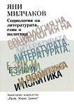 Социология на литературата, език и политика - Яни Милчаков -