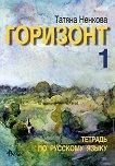 Горизонт 1: Тетрадь по русскому языку - Татяна Ненкова -