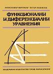 Функционални и диференциални уравнения - Александър Кючуков, Петър Недевски - книга