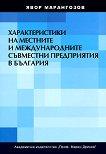 Характеристики на местните и международните съвместни предприятия в България -