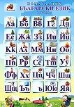 Помагалник по български език 1., 2., 3. и 4. клас. Дипляна - Неша Н. Горчева -