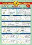 Помагалник по математика 5., 6. и 7. клас. Дипляна - сборник