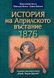 История на Априлското въстание 1876 - Константин Косев, Николай Жечев, Дойно Дойнов -