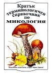 Кратък терминологичен справочник по микология - Симеон Ванев -