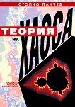 Теория на хаоса - Стойчо Панчев - книга