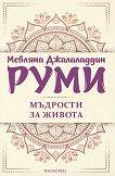 Мъдрости за живота - Мевляна Джеляледдин Руми -