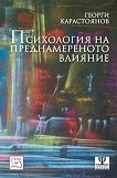 Психология на преднамереното влияние - Георги Карастоянов -