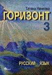 Горизонт 3: Русский язык для третьего года обучения - учебна тетрадка