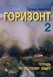 Горизонт 2: Тетрадь по русскому языку -