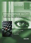 Ръководство по информатика за 9. клас : Програмиране на С++ - Лилия Иванова, Виолета Вазова, Иван Стоянов -
