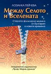 Между Селото и Вселената. Старата фолклорна музика от България в новите времена - учебник