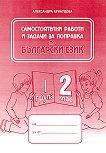 Самостоятелни работи и задачи за поправка по български език за 2. клас - 1 група - Александра Арнаудова -