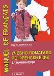Учебно помагало по френски език за начинаещи - Мария Думбалска - учебник