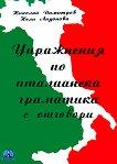Упражнения по италианска граматика с отговори - I част - Николай Димитров, Нели Андонова - книга