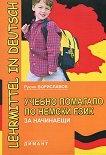 Учебно помагало по немски език за предучилищна група и за 1. клас - Русин Бориславов - помагало