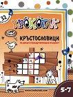 Крокотак - 5 - 7 години : 32 кръстословици за деца в предучилищна възраст -