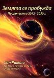 Земята се пробужда. Пророчества 2012 - 2030 г. - Сал Ракели - книга