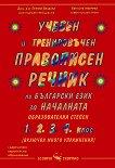 Учебен и тренировъчен правописен речник по български език  : за началната образователна степен - Лиляна Владова, Евтимия Манчева - книга