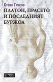 Платон, прасето и последният буржоа - Стоян Гяуров -