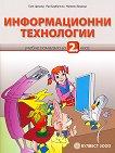 Учебно помагало по информационни технологии за 2. клас + CD - Галя Цокова, Рая Барбулска, Милена Бирова -
