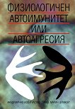 Физиологичен автоимунитет или автоагресия - Чавдар Василев -