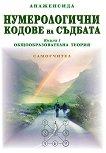Нумерологични кодове на съдбата - книга 1: Общообразователна теория - Снежана Димитрова - Анаженсида -