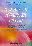 Български музикален театър 1890-1997 г. : Опера. Балет. Оперета. Мюзикъл - Розалия Бикс, Анелия Янева, Румяна Каракостова - книга