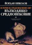 История на средновековния свят. Възходящо средновековие - Йордан Николов -