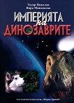 Империята на динозаврите - книга