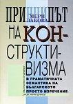 Принципът на конструктивизма в граматичната семантика на българското просто изречение -