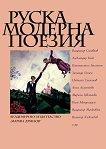 Руска модерна поезия -
