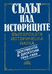 Съдът над историците - Том 1 - Вера Мутафчиева, Весела Чичовска - книга