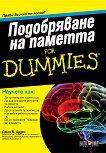 Подобряване на паметта For Dummies - Джон Б. Арден -