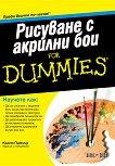 Рисуване с акрилни бои For Dummies - Колет Питчър -