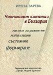 Човешкият капитал в България - Ирена Зарева -