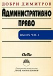 Административно право - Добри Димитров - книга