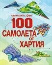 100 самолета от хартия -