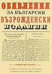 Обявления за български възрожденски издания -