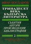 Тринадесет века българска литература - том 2 - Иван Богданов -