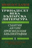 Тринадесет века българска литература - том 1 -