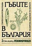 Гъбите в България - Том 2: клас Peronosporales - С. Ванев, Е.Димитрова, Е. Илиева -