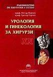 Ръководство по хирургия с атлас - том 20: Урология и гинекология за хирурзи - Петър Панчев, Григор Горчев -