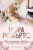Хотелът - книга 2: Последният любим - Нора Робъртс -