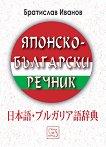 Японско-български речник - Братислав Иванов -