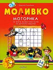 Моливко: Моторика За деца в 3.група на детската градина - книга за учителя