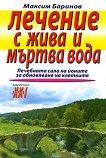 Лечение с жива и мъртва вода - Максим Баринов -