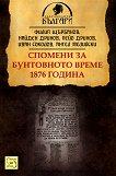 Спомени за бунтовното време 1876 година - книга